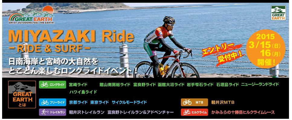 GREAT EARTH 男鹿なまはげライド 2015/5/10