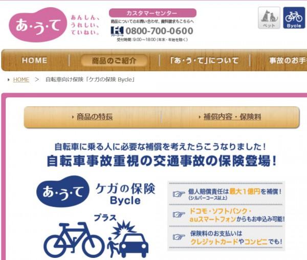 aute_cycle
