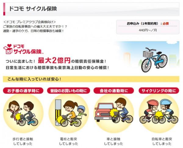 docomo_cycle