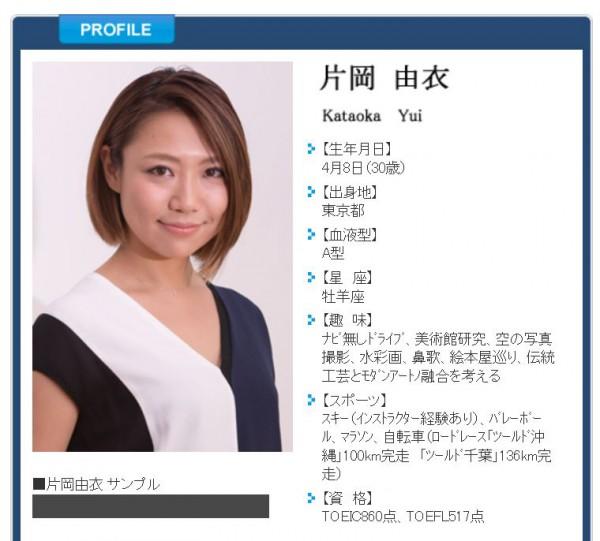 kataoka_yui2