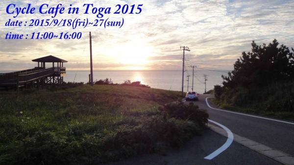 cyclecafe2015